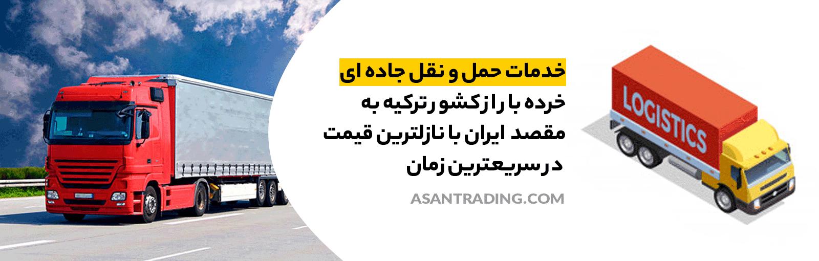 خدمات-حمل-و-نقل-جاده-ای-خرده-بار-از-کشور-ترکیه-به-مقصد-ایران