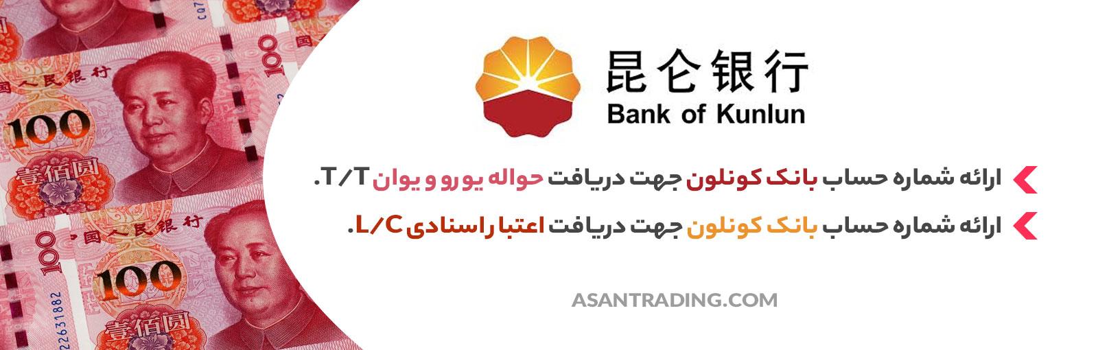شماره حساب بانک کنلون جهت دریافت اعتبار اسنادی LC