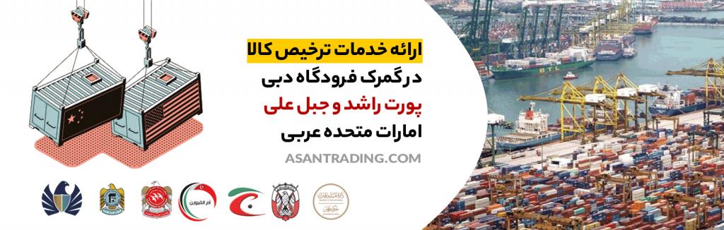 ترخیص-کالا-از-گمرکات-امارات