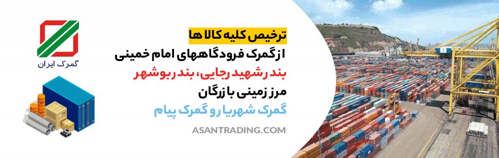 ترخیص-کالا-از-گمرک-های-ایران