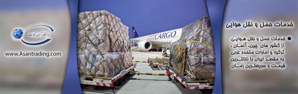 خدمات حمل و نقل هوایی ازچین