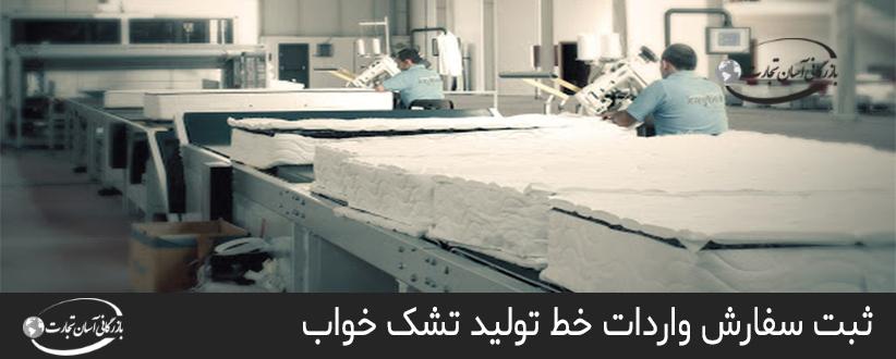 واردات خطوط تولید تشک خواب از چین