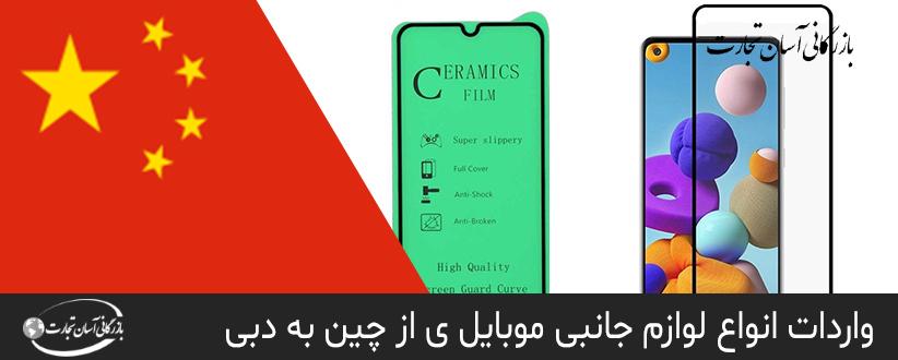 واردات گلس موبایل از چین به دبی