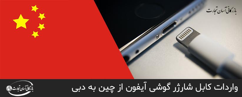واردات کابل موبایل آیفون از چین به دبی
