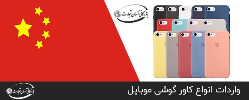 واردات انواع کاور موبایل از چین به دبی