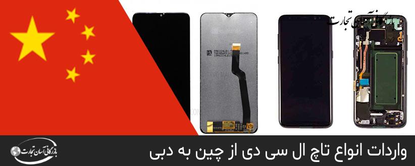 واردات تاچ ال سی دی موبایل از چین به دبی