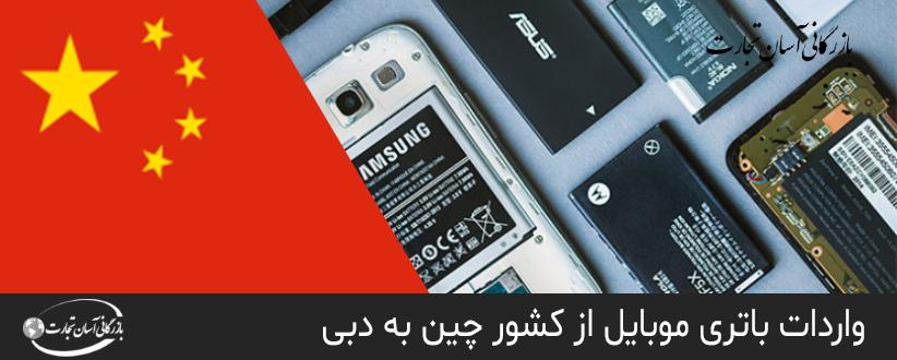 واردات باتری موبایل از چین به دبی