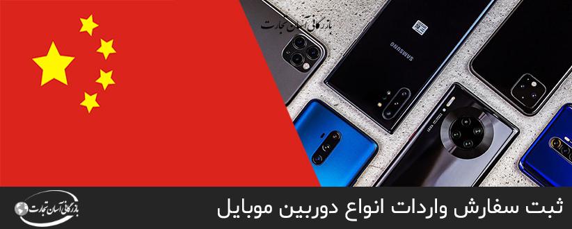 واردات دوربین موبایل از چین به دبی