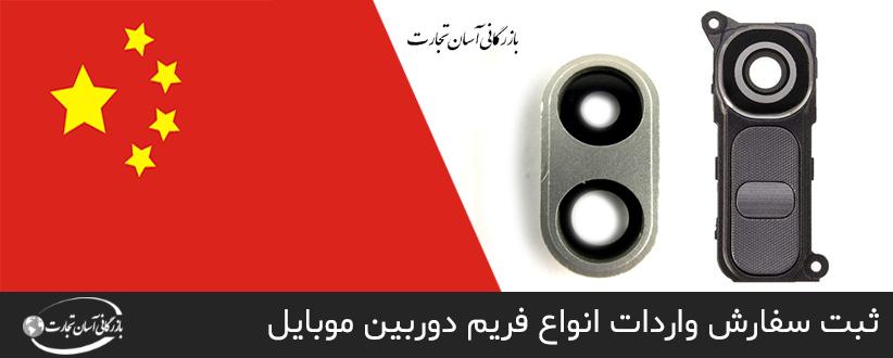 واردات فریم دوربین موبایل از چین به دبی