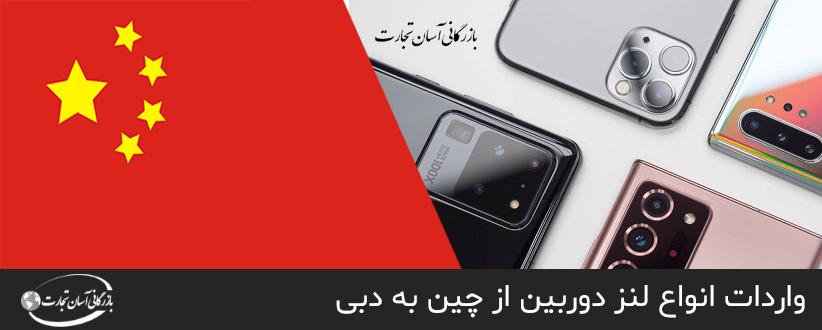 واردات لنز دوربین موبایل از چین به دبی