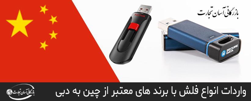 واردات فلش USB از چین به دبی