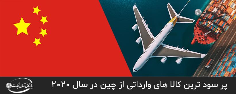 لیست کالا های وارداتی از چین به ایران در سال 2020