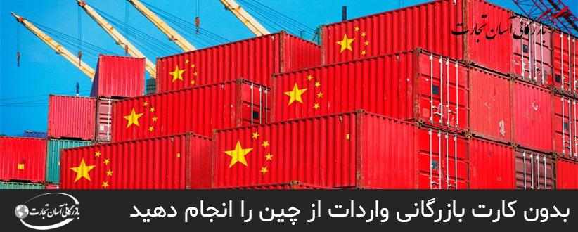 واردات از چین بدون کارت بازرگانی
