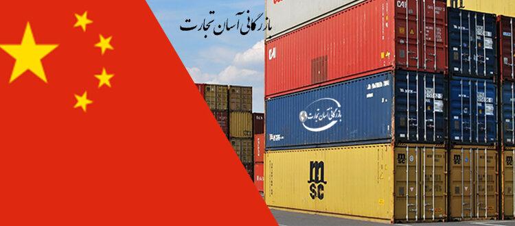 واردات از چین بدون گمرک