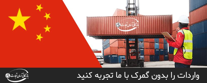 واردات بدون گمرک از کشور چین