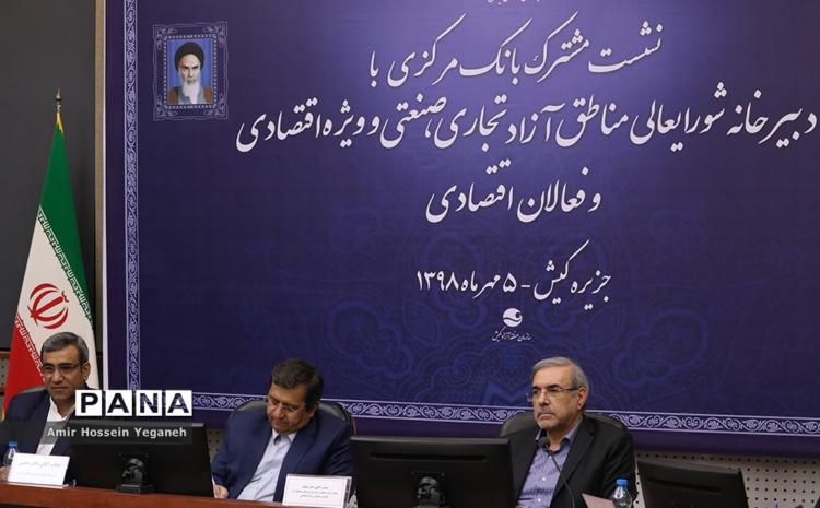 مصوبات نشست مشترک دبیرخانه شورای عالی مناطق آزاد و ویژه