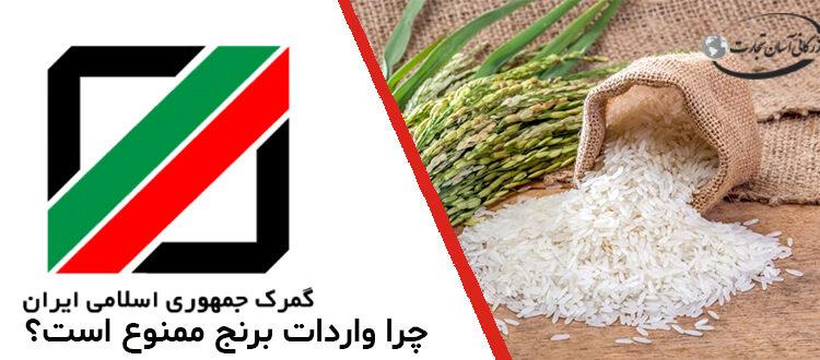 چرا واردات برنج ممنوع است؟