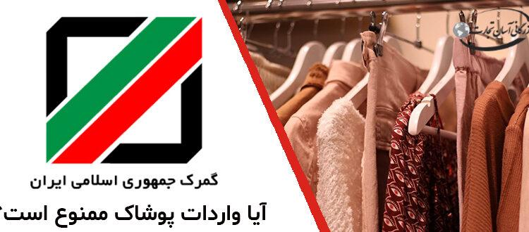 آیا واردات پوشاک ممنوع است؟