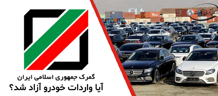 آیا واردات خودرو آزاد شد؟