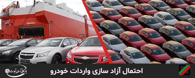 احتمال آزاد سازی واردات خودرو