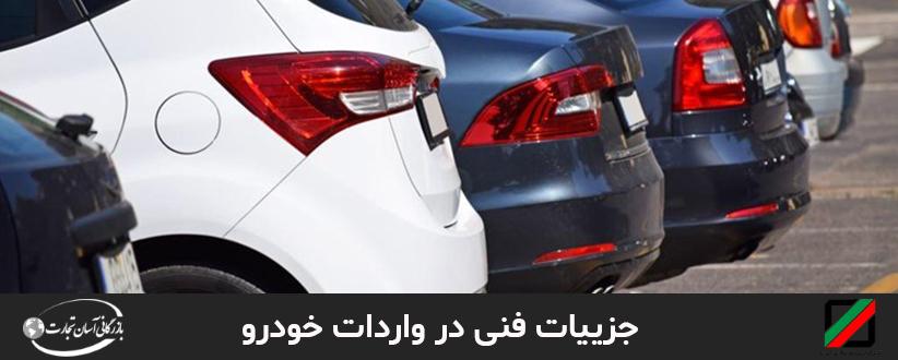 جزئیات فنی در واردات خودرو