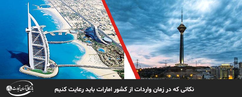 نکاتی در زمان واردات زمان واردات از کشور امارات باید رعایت کنیم
