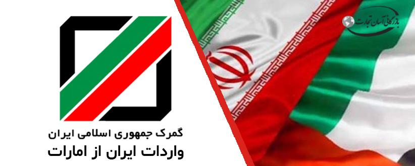 واردات ایران از امارات